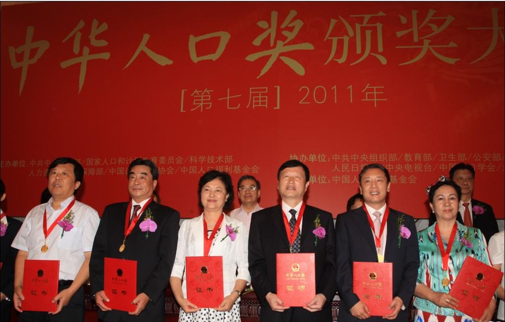 中国人口第一大县_第一届中华人口奖